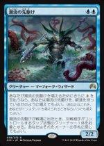 潮流の先駆け/Harbinger of the Tides(ORI)【日本語】