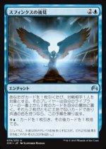 スフィンクスの後見/Sphinx's Tutelage(ORI)【日本語】