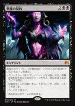 悪魔の契約/Demonic Pact(ORI)【日本語】