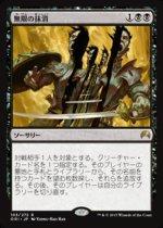 無限の抹消/Infinite Obliteration(ORI)【日本語】