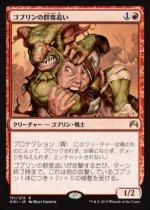 ゴブリンの群衆追い/Goblin Piledriver(ORI)【日本語】