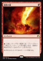 溶鉄の渦/Molten Vortex(ORI)【日本語】