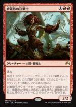瘡蓋族の狂戦士/Scab-Clan Berserker(ORI)【日本語】