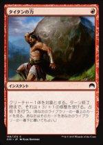 タイタンの力/Titan's Strength(ORI)【日本語】