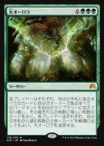 大オーロラ/The Great Aurora(ORI)【日本語】
