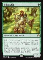名誉ある教主/Honored Hierarch(ORI)【日本語】