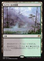 ラノワールの荒原/Llanowar Wastes(ORI)【日本語】