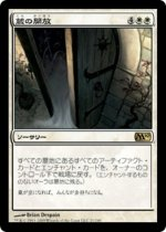 蔵の開放/Open the Vaults(M10)【日本語】