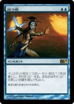 双つ術/Twincast(M10)【日本語】