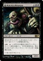 墓地を刈り取るもの/Cemetery Reaper(M10)【日本語】