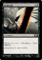破滅の刃/Doom Blade(M10)【日本語】