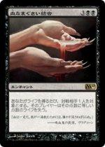 血なまぐさい結合/Sanguine Bond(M10)【日本語】