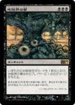 地獄界の夢/Underworld Dreams(M10)【日本語】
