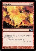 紅蓮地獄/Pyroclasm(M10)【日本語】