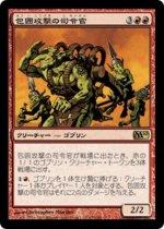 包囲攻撃の司令官/Siege-Gang Commander(M10)【日本語】