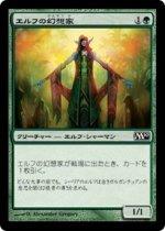 エルフの幻想家/Elvish Visionary(M10)【日本語】