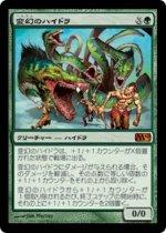変幻のハイドラ/Protean Hydra(M10)【日本語】