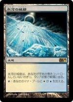 氷河の城砦/Glacial Fortress(M10)【日本語】