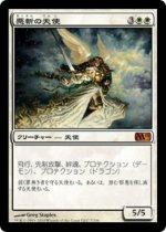 悪斬の天使/Baneslayer Angel(M11)【日本語】