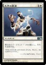 天界の粛清/Celestial Purge(M11)【日本語】