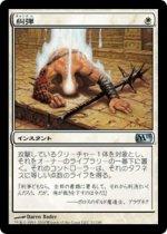 糾弾/Condemn(M11)【日本語】