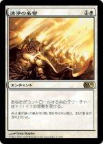 清浄の名誉/Honor of the Pure(M11)【日本語】