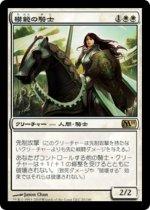 模範の騎士/Knight Exemplar(M11)【日本語】