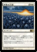 神聖の力線/Leyline of Sanctity(M11)【日本語】