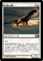 戦隊の鷹/Squadron Hawk(M11)【日本語】