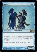 クローン/Clone(M11)【日本語】