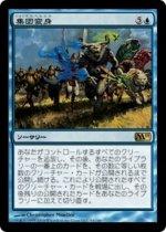 集団変身/Mass Polymorph(M11)【日本語】