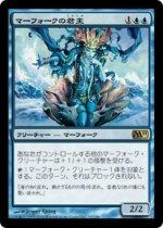 マーフォークの君主/Merfolk Sovereign(M11)【日本語】