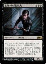 蠱惑的な吸血鬼/Captivating Vampire(M11)【日本語】