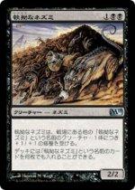 執拗なネズミ/Relentless Rats(M11)【日本語】