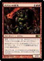 ゴブリンの酋長/Goblin Chieftain(M11)【日本語】
