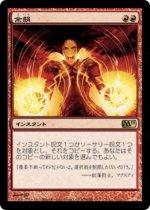 余韻/Reverberate(M11)【日本語】