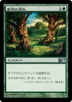 自然に帰れ/Back to Nature(M11)【日本語】