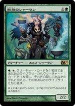 獣相のシャーマン/Fauna Shaman(M11)【日本語】