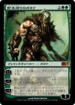 野生語りのガラク/Garruk Wildspeaker(M11)【日本語】