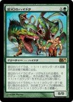 変幻のハイドラ/Protean Hydra(M11)【日本語】