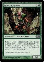 森のレインジャー/Sylvan Ranger(M11)【日本語】