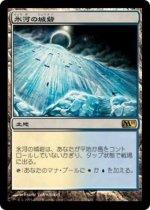 氷河の城砦/Glacial Fortress(M11)【日本語】