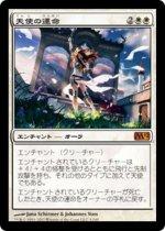 天使の運命/Angelic Destiny(M12)【日本語】