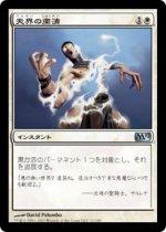天界の粛清/Celestial Purge(M12)【日本語】