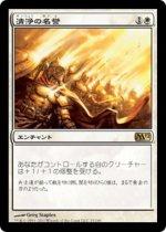 清浄の名誉/Honor of the Pure(M12)【日本語】