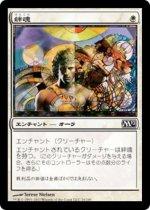 絆魂/Lifelink(M12)【日本語】