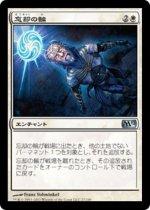 忘却の輪/Oblivion Ring(M12)【日本語】