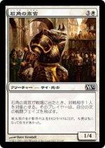 石角の高官/Stonehorn Dignitary(M12)【日本語】