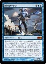 霜のタイタン/Frost Titan(M12)【日本語】