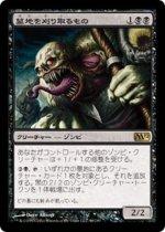 墓地を刈り取るもの/Cemetery Reaper(M12)【日本語】